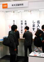 Osaka Business Exhibition 2017