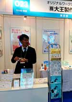 New manufacturing and new service exhibition
