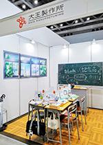 School facility service exhibition