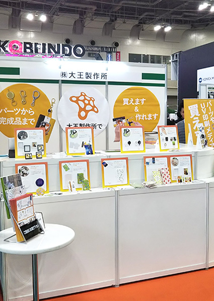 Kobundo New Year Equipment Exhibition