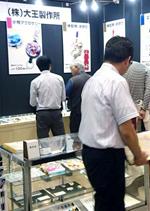 Fukuoka Gift Show