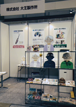 Industrial exchange exhibition