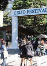 Seijo University Festival