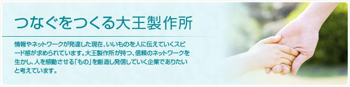 tsunaguotsukuru大王製作所