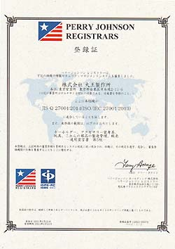 iso27001注册证书