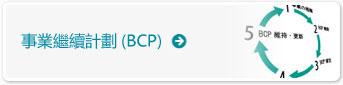 事業繼續計劃(BCP)
