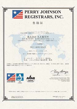 ISO14001 registration certificate