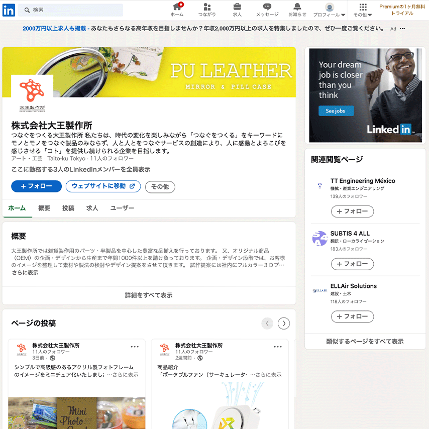 大王製作所 LinkedIn