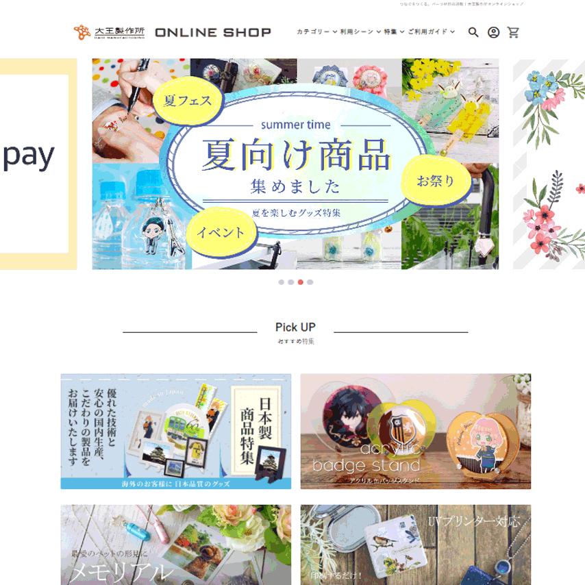 대왕 제작소 온라인 쇼핑