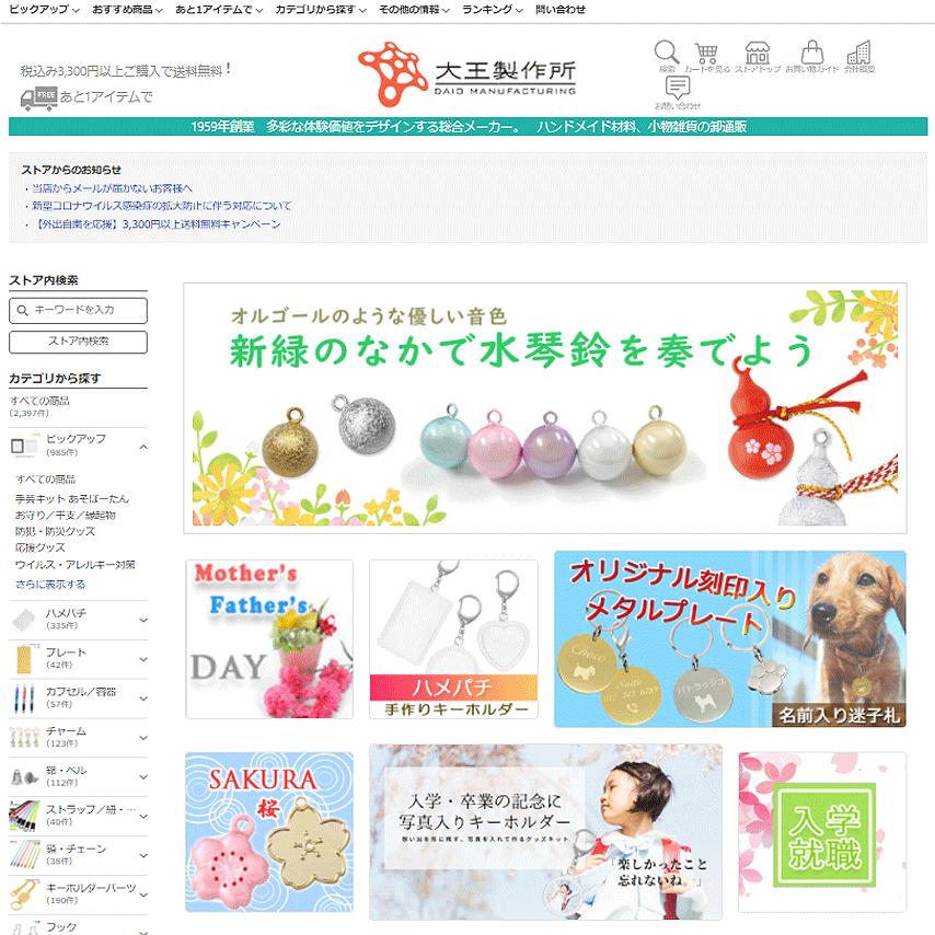 대왕 제작소 Yahoo 점