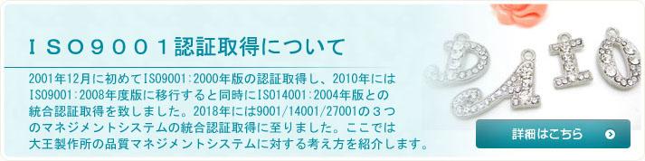 取得ISO9001認證