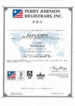 ISO9001 registration certificate