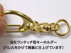 Our one-touch type key chain