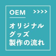 OEM original goods production flow