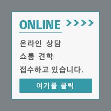 온라인 상담 쇼룸 견학