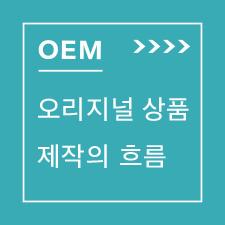 OEM 오리지널 상품 제작의 흐름