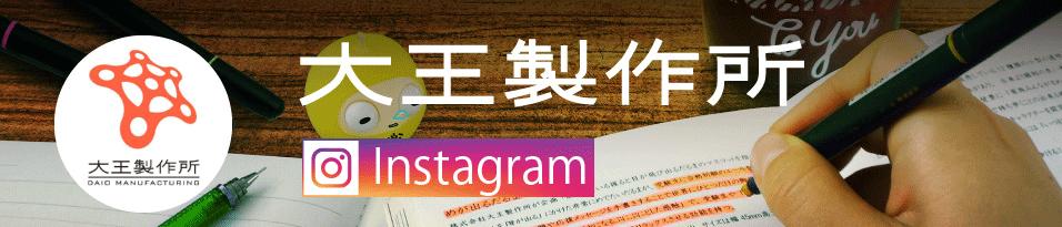 Instagram Daio Seisakusho