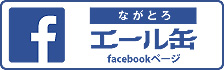 Facebook声援罐长瀞