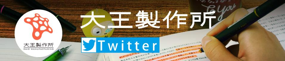 Twitter Daio Manufacturing