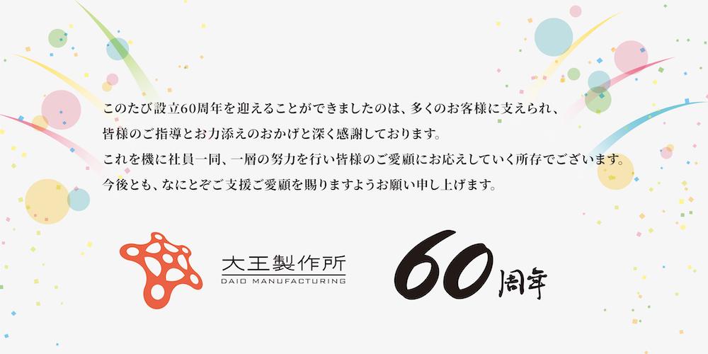 大王製作所60周年