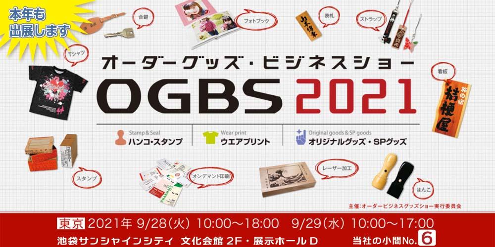 オーダーグッズ・ビジネスショー(OGBS)