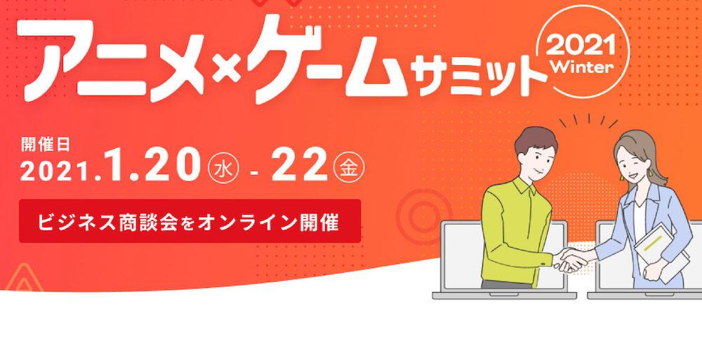 アニメ・ゲームサミット