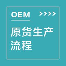 OEM原厂生产流程