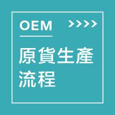 OEM原廠生產流程