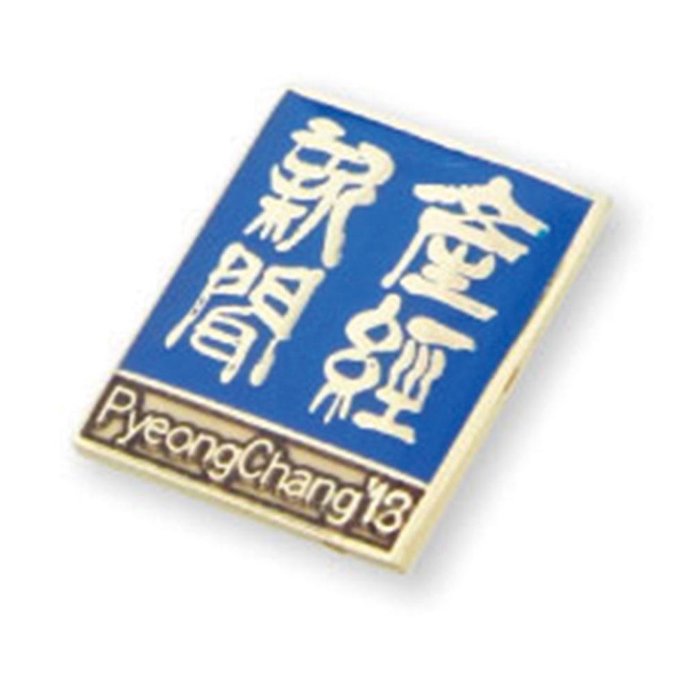 上京經濟新聞社