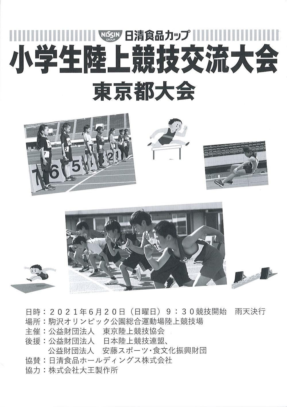 日清食品杯第37屆全國中小學生錦標賽