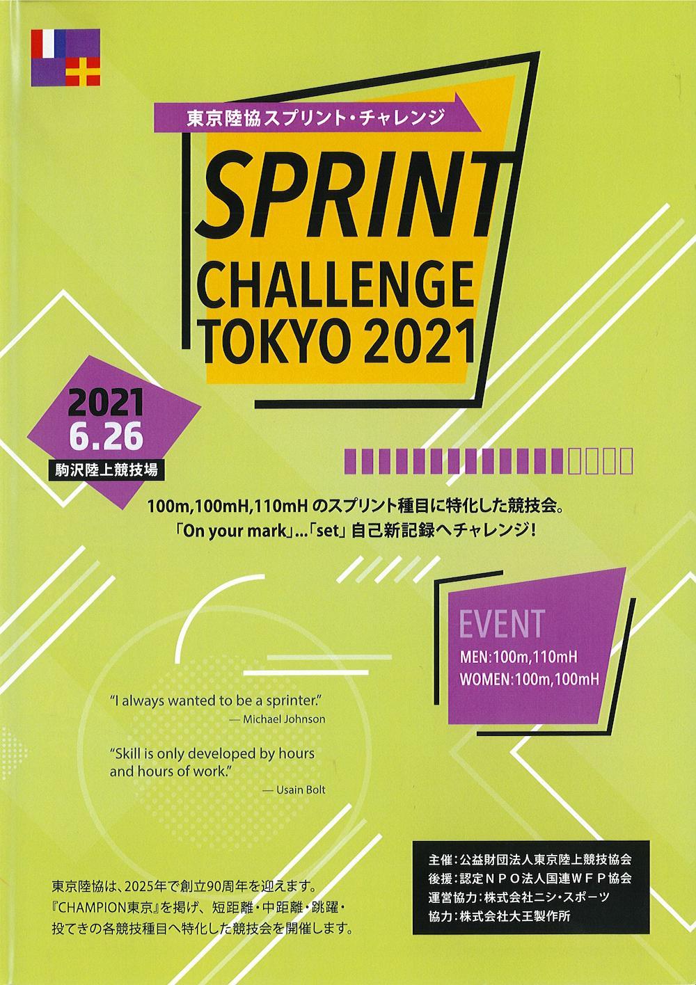 東京陸京衝刺挑戰賽