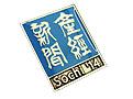 Sankei Shimbun