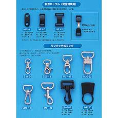 可拆卸的帶扣(用於安全措施),一鍵式掛鉤