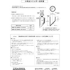 防止嬰兒誤食的小零件筒(小零件筒)容器