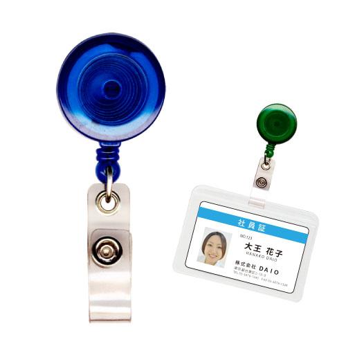 捲軸鑰匙鏈(帶夾子)P203