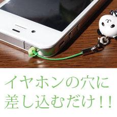 智能連接(耳機插孔)