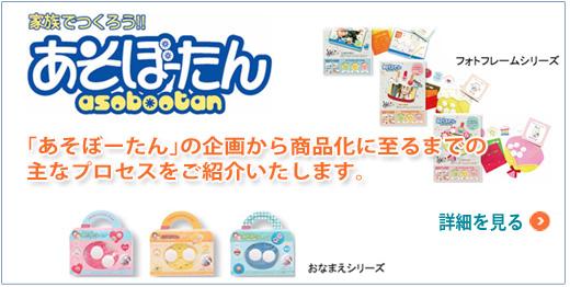 我们将介绍从Asobotan的规划到商业化的主要过程