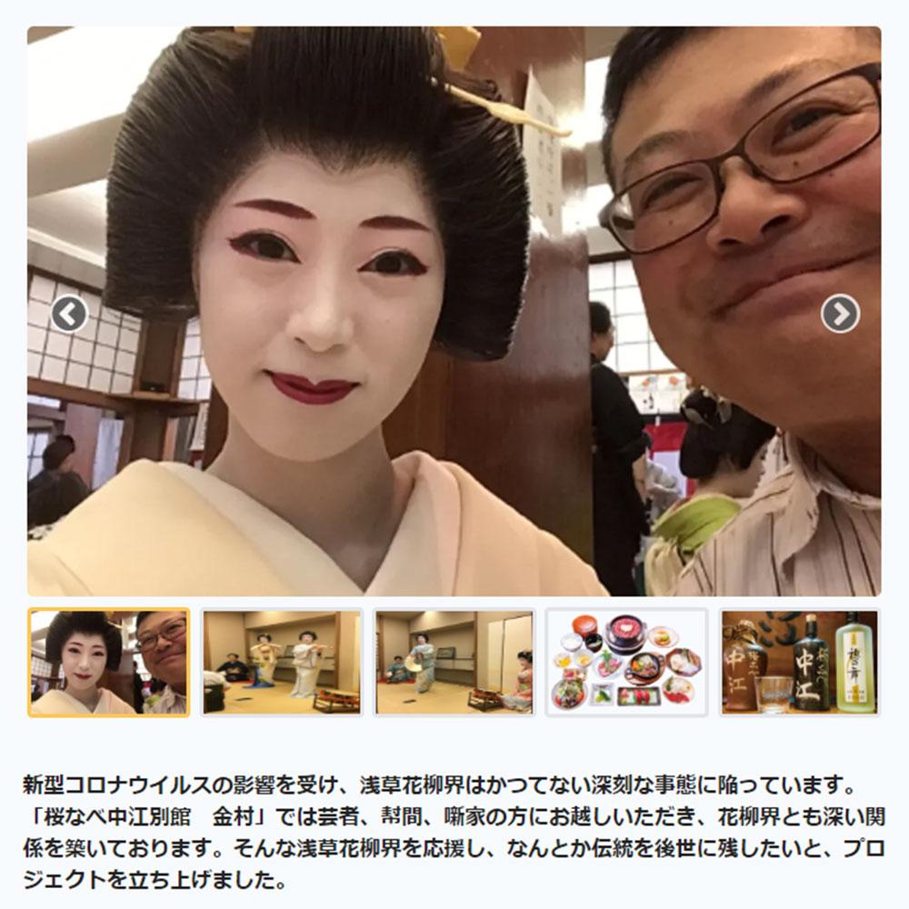 Crowdfunding support business [Sakura Nabe Nakae]