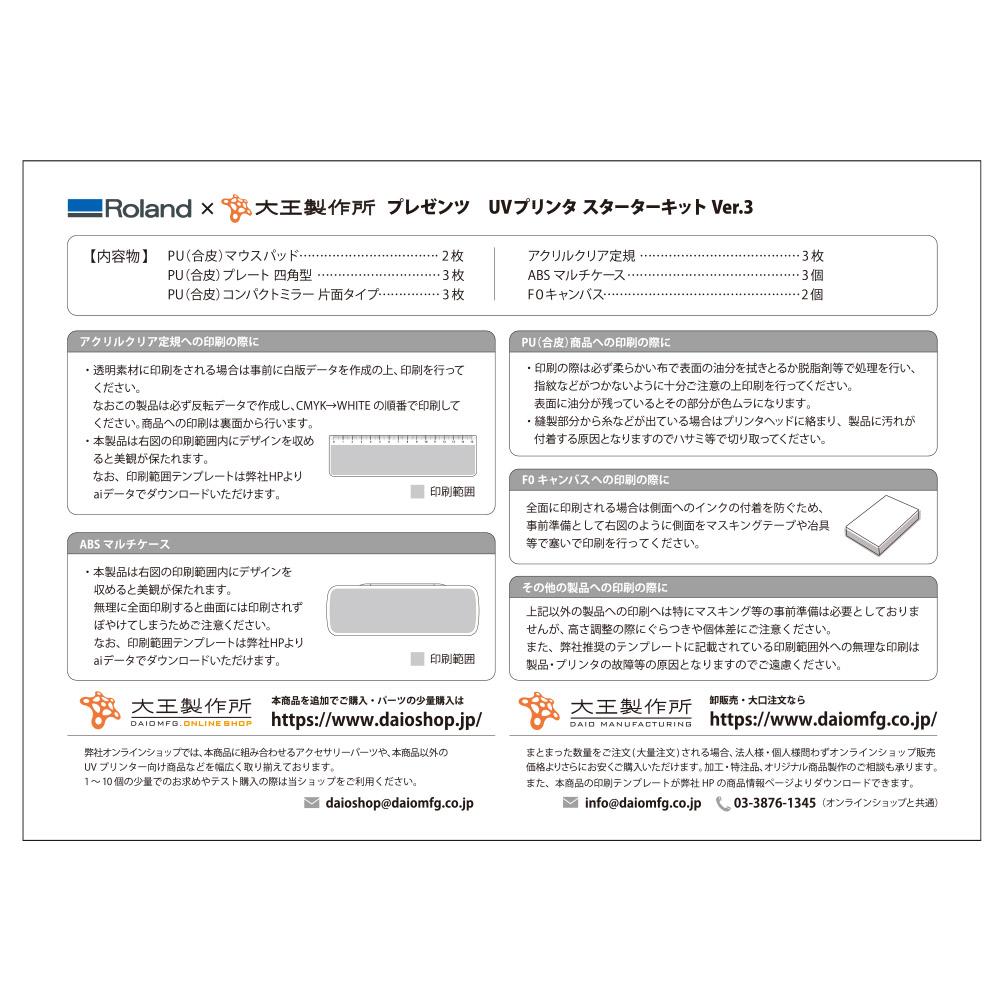 UV打印机入门套件Ver.3