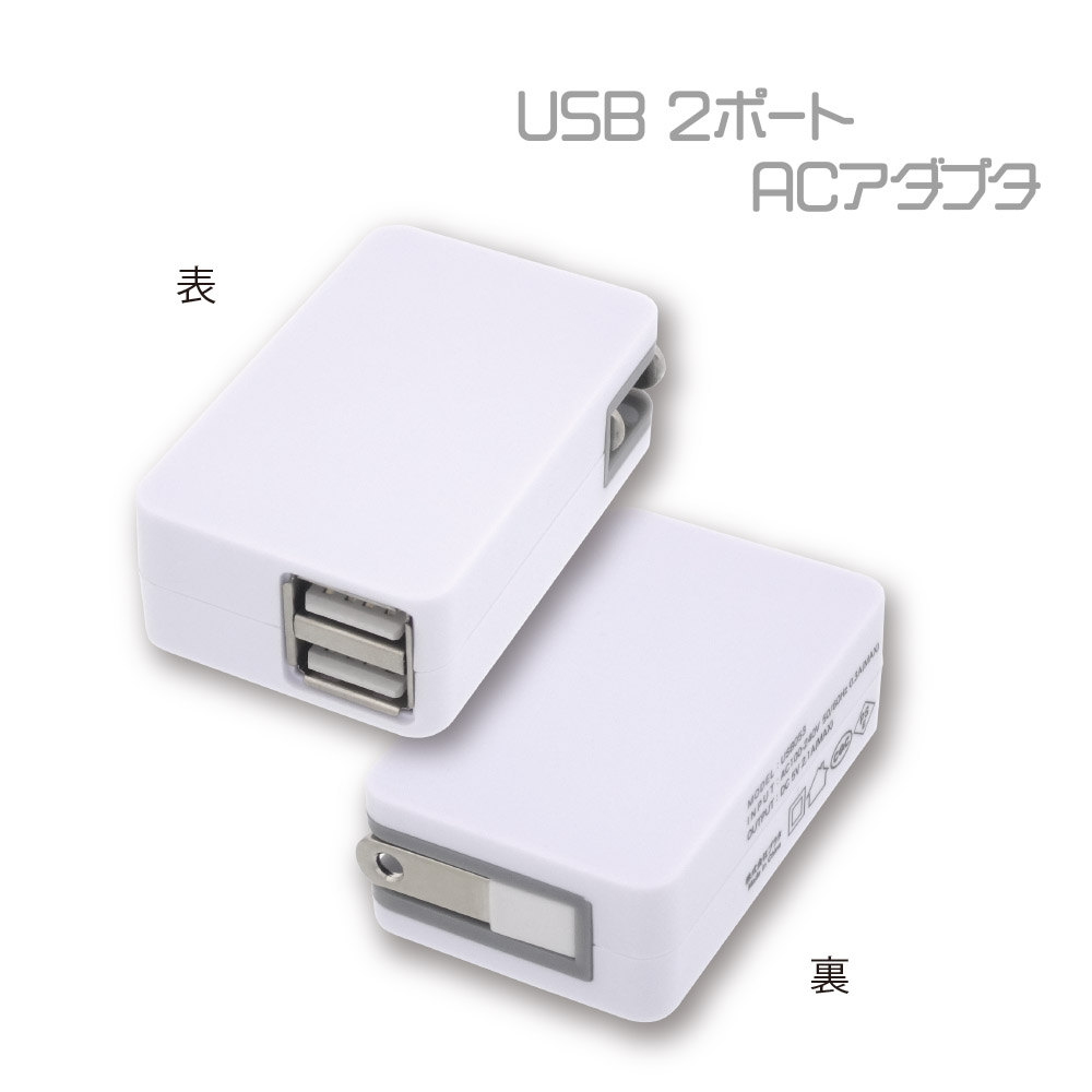 USB AC adapter/USB multi cable