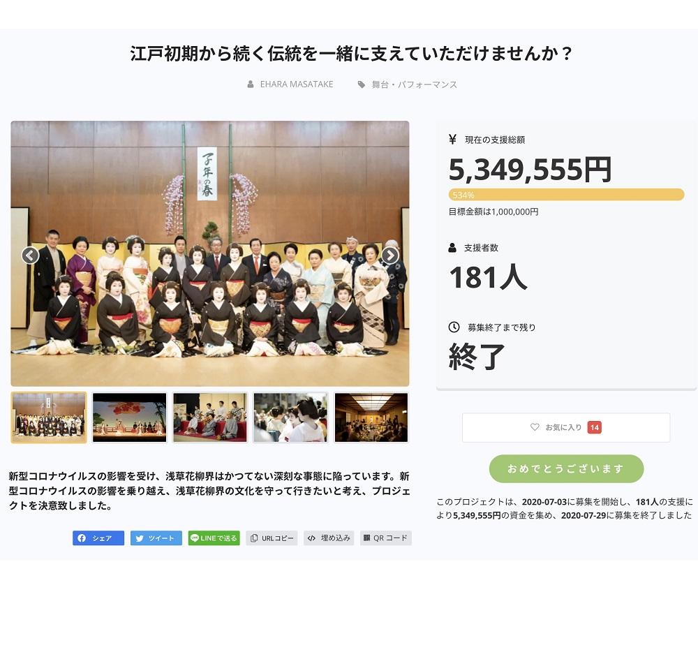 크라우드 펀딩 지원 사업 【도쿄 아사쿠사 조합 님]