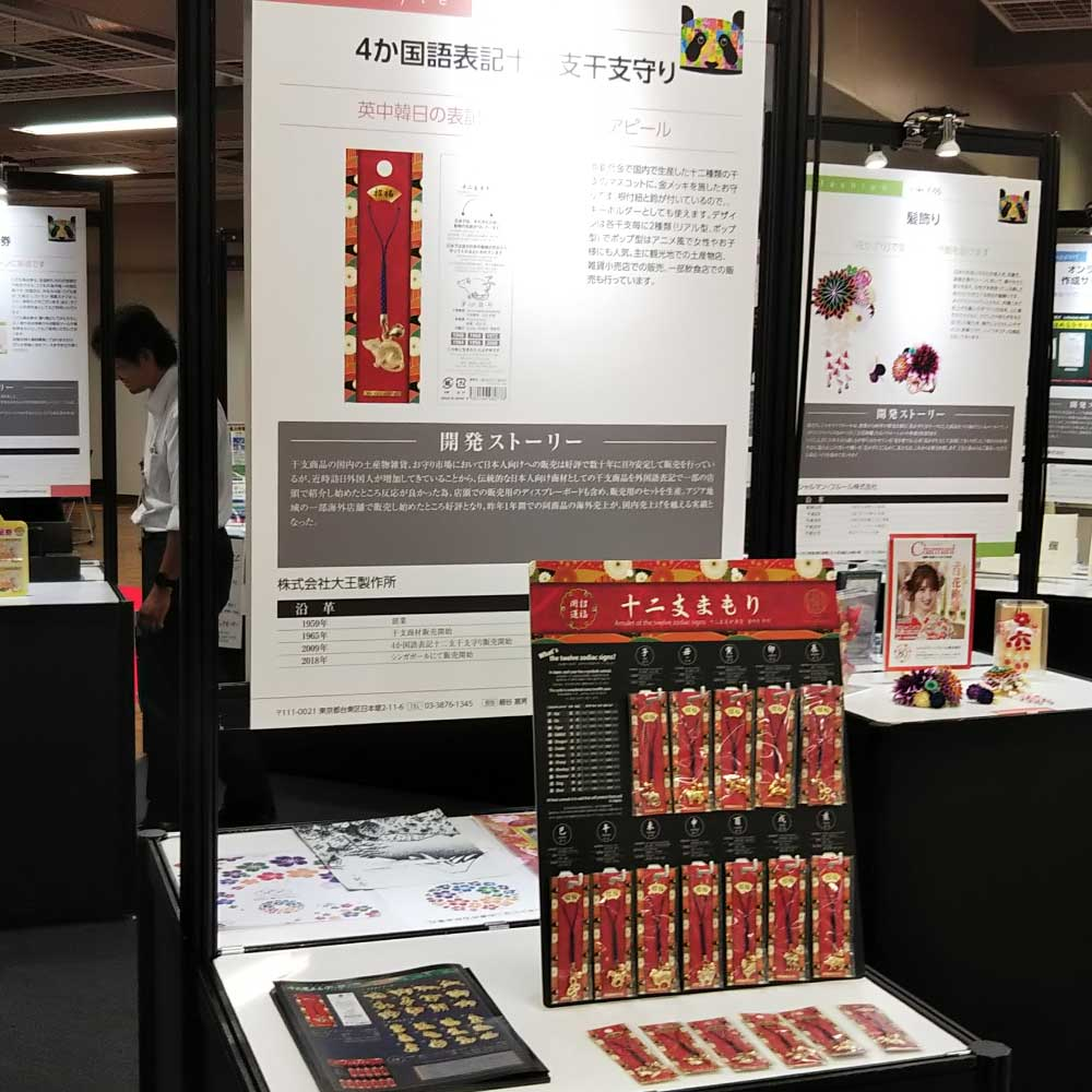 Taito Ward Industry Fair 2019