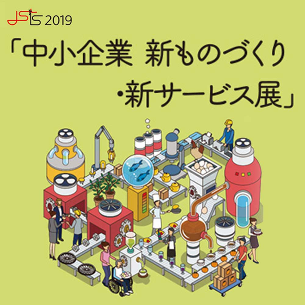 2019 New Manufacturing/New Service Exhibition