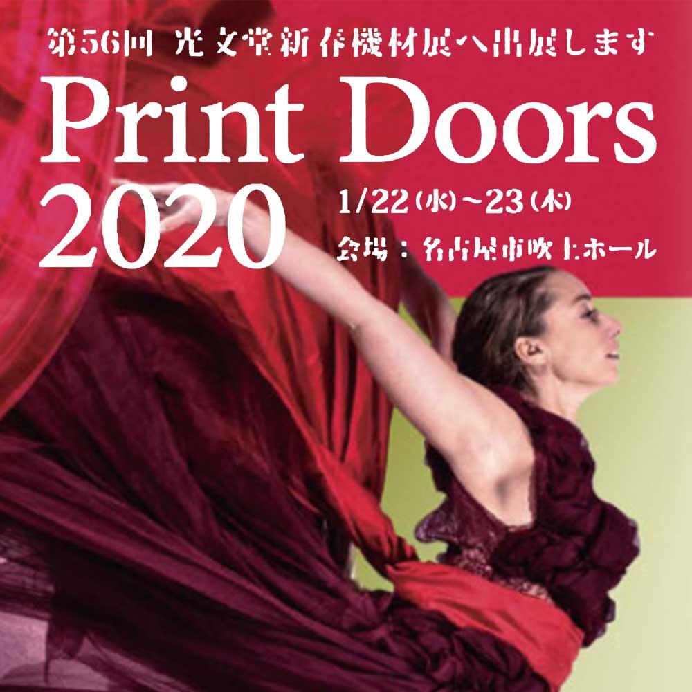 2020年Kobundo新年設備展