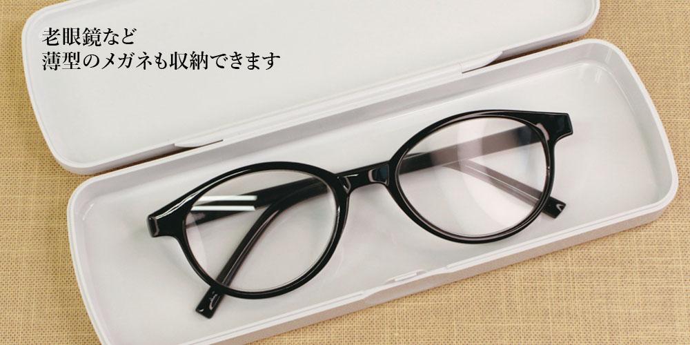 For glasses cases