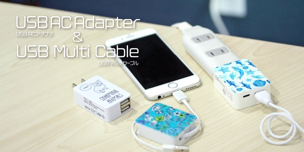USB AC adapter and USB multi-cable ideal for original printing