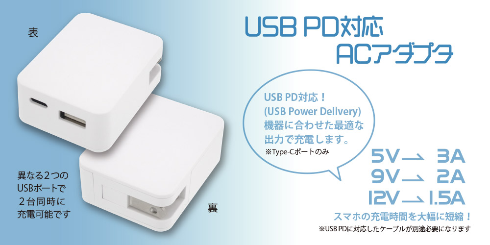 USB PD compatible AC adapter