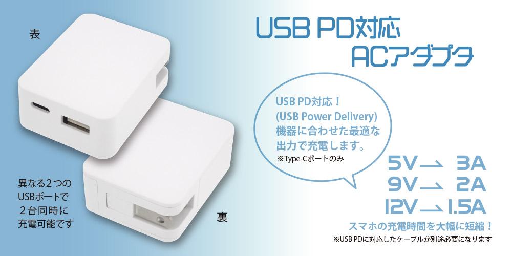 USB PD 대응 AC 어댑터